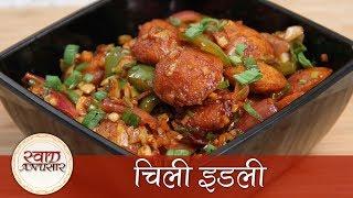 Chilli idli - चिल्ली इडली - Easy to Make Homemade Indo-Chinese Recipe