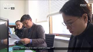 [뉴스투데이]민주당 당원명부 유출 조사 결과는?
