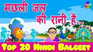 Machli jal ki rani hai & Nani Teri Morni Ko Mor (नानी तेरी मोरनी) | Top 20 Nursery Rhymes in Hindi