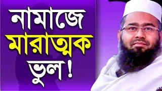 65 Bangla Waj Bishuddho Vabe Salat Adayer Gurutto by Mujaffor bin Muhsin