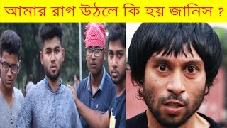 Bengal Country Funny Video . Dr.Lony . Amar Raag Uthle Ki hoy . আমার রাগ উঠলে কি হয় ।