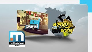 Auto Angadi: Chengannur Bypoll Special| Mathrubhumi News