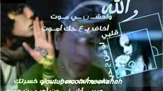 Majed Al Mohandes Walla waheshni moot ماجد المهندس