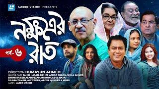 Nokkhotrer Raat | Natok | Episode 06 | Humayun Ahmed | Asaduzzaman Noor | Jahid Hasan | Shaon