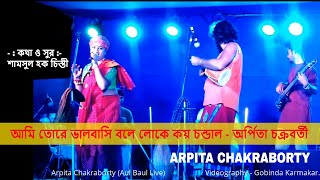 আমি তোরে ভালবাসি বলে লোকে কয় চন্ডাল - Arpita Chakraborty (Aul Baul Live)