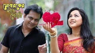 মোবারকের লাভস্টোরি | Bangla Natok | Mir Sabbir | Nadia | Humaira Himu | Tomal |