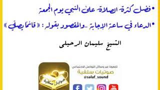 فضل كثرة الصلاة على النبي يوم الجمعة (الشيخ سليمان الرحيلي حفظه الله )