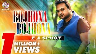F A Sumon | Bojhona Bojhona | Lyric Video | New Bangla Song 2017 | Soundtek
