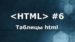 Таблицы html. Как создать и настроить ячейки