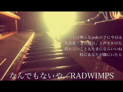 Download RADWIMPS/なんでもないや(映画『君の名は。』主題歌)cover by 宇野悠人