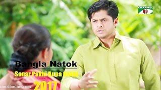 New Bangla Natok সোনা পাখি রুপা পাখি Sonat Pakhi Rupa Pakhi 2017
