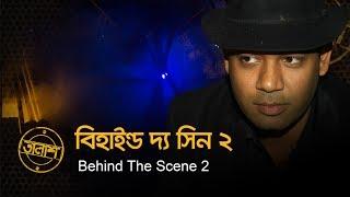 Vlog 02 । Taalash Shooting । Behind The Scene 2