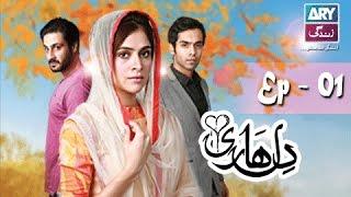 Dil Haari Ep 01 - ARY Zindagi Drama