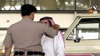 رجل لم يخاف من رجل الامن السعودي وعندما قبضو عليه شاهد مافعلو به | والى اين كان متجه ؟