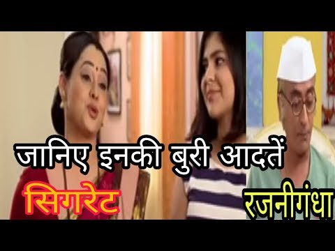Xxx Mp4 Some Bad Habits Of Taarak Mehta Ka Ooltah Chashmah S Actor S You Will Be Shocked 3gp Sex