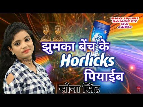 Xxx Mp4 Jhumka Bech Ke Horlicks Piyayib Piyawa Kamjor K Sona Singh Superhit Videos AP Entertainment 3gp Sex