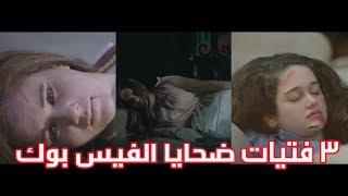 3 فتيات ضحايا الفيس بوك (  أهمال الأهالي و مخاطر السوشيال ميديا ) ....#اختيار _ إجباري