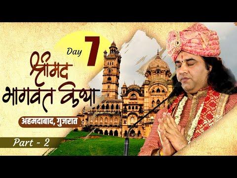 Xxx Mp4 Shree Devkinandan Ji Maharaj Srimad Bhagwat Katha Ahmdabad Gujrat Day 7 Part 2 3gp Sex