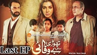 Thori Si Bewafai - Last Episode | Express Entertainment