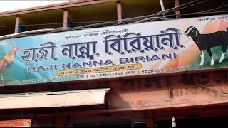 অনেক হাজীর বিরিয়ানী খেয়েছেন।কিন্তু আসল নান্না হাজীর বিরিয়ানী কোথায়? Bacharam Dawry, Puran Dhaka