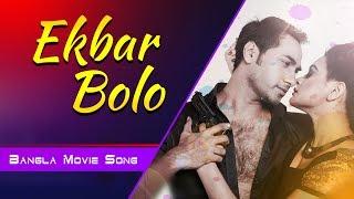 Ekbar Bolo | Run Out | HD Bangla Movie Song | Shajal Noor, Mousomi Nag