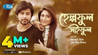 Helpful Saiful | হেল্পফুল সাইফুল | Afran Nisho, Peya Bipasha | Rtv Drama Special
