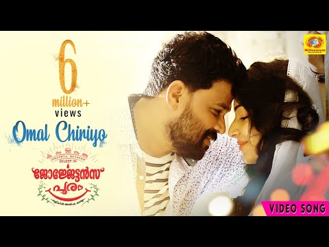 Omal Chiriyo | Georgettans Pooram Official Video Song 2017 | Dileep | Rajisha Vijayan | K. Biju