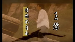 王傑 Dave Wang – 情願不自由 Rather be Tied (official官方完整版MV)
