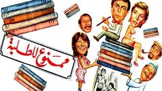 Mamnoa Lel Talaba Movie - فيلم ممنوع للطلبة