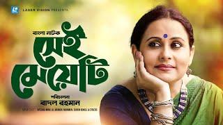 Sei Meyeti | Afsana Mimi , Monmon | Bangla Natok | Laser Vision natok