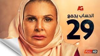 سلسل الحساب يجمع HD - الحلقة التاسعة والعشرون | El Hessab Yegma3 Series - Episode 29
