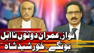 Kal Tak with Javed Chaudhry - 26 July 2017   Express News