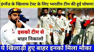 इंग्लैंड के खिलाफ टेस्ट के लिए भारतीय टीम की हुई घोषणा, ये खिलाड़ी हुए बाहर इनको मिला मौका