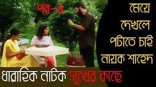 Best Horror Drama 2017 !! Bangladeshi natok Shoker kasa !!  new drama  Bangla Episode 4