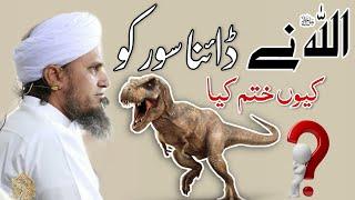 Allah Ne Dianasore Ko Kyo Khatm Kiya   Latest Bayan HD   Mufti Tariq Masood Sahab   Islamic Views  