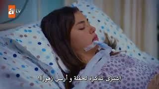 مسلسل الأزهار الحزينة   الجزء 2 الحلقة 4 مترجم للعربية