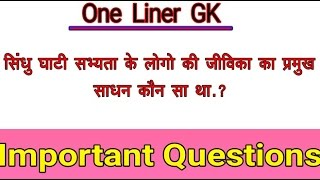 One Liner GK For SSC MTS & RAILWAY |Animation Mix | HD voice | Abhijeet Mishra Channel |