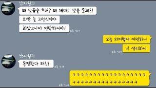빡쳐서 남친과 역할을 바꿔본 여친에게 찾아온 현자타임...