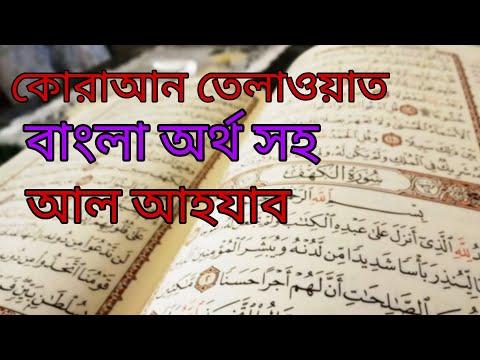 ০৩৩ সুরা আল আহযাব আরবি উচ্চারন ও বাংলা অর্থ সহ ৷