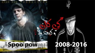 كي كان و كيف ولا : تحول Spoo pow بين 2008-2016