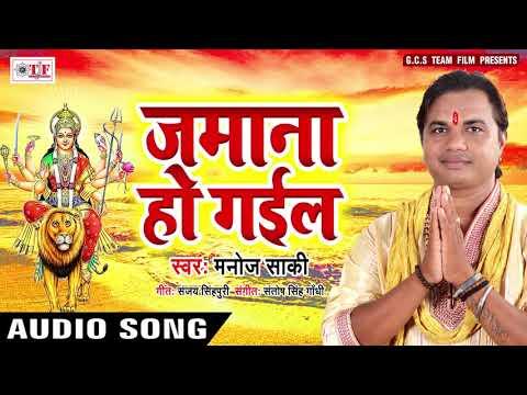 Jamana Ho Gail ~ Manoj Saki  Bhakti Song ~ Gunje Bindhyachal Jaikar ~ Hit Bhojpuri Devi geet 2018