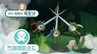 바다 탐험대 옥토넛 - 황새치 (시즌2 에피소드7 - 전체에피소드)
