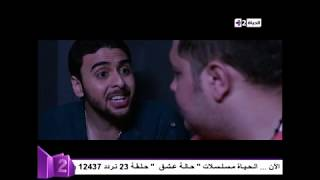 مسلسل دنيا جديدة - الحلقة الثالثة والعشرون - Doniea Gdeda Eps 23