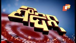 Feedin 19  Dec 2018  News in Sambalpuri  ଫିଦିନ୍   ସମ୍ବଲପୁରୀ ଖବର  OTV