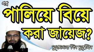 Paliye Biye Kora Jayej? by Mujaffor bin Mohsin - New Bangla Waz 2017