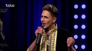 گزینش پاپ جشنواره چهاردهم ستاره افغان / Pop Auditions - Afghan Star Season 14