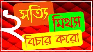 সত্যি না মিথ্যা 2 | True or False 2 | IQ Test #22 | Bangla Intelligence Test