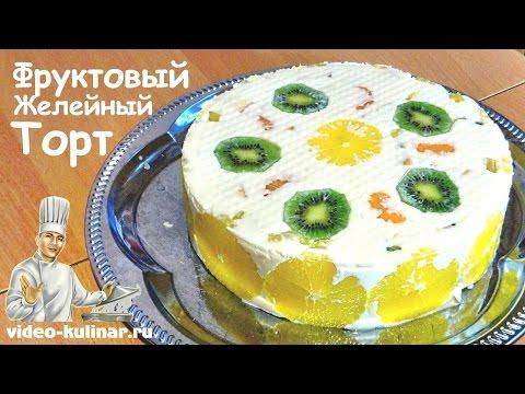 Торт желейный с фруктами и бисквитом пошаговый рецепт