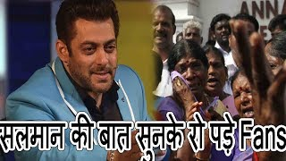 Salman khan की यह बात सुनकर Fans रो पड़े। Salman khan Told Mine Life Story PBH News