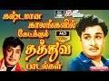 கஷ்டமான காலங்களில் கேட்க்கும் தத்துவ பாடல்கள் | Thathuva Paadalgal | Tamil Thathuva Songs | Old Hits